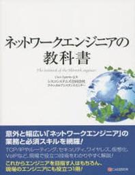 [해외]ネットワ-クエンジニアの敎科書
