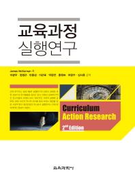 교육과정 실행연구