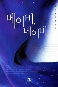 베이비 베이비  /정은형 -로코코출판