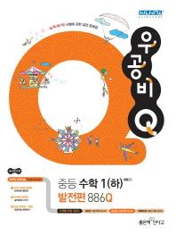 중학 수학. 1(하)(발전편 886Q)(2020)(우공비Q)