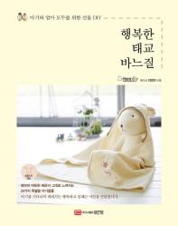 행복한 태교 바느질