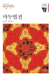 마누법전 ▼/한길사[1-200016] 정가:25000원
