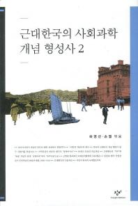 근대한국의 사회과학 개념 형성사. 2(양장본 HardCover)