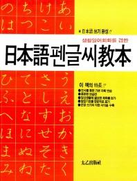 일본어펜글씨교본(2판)
