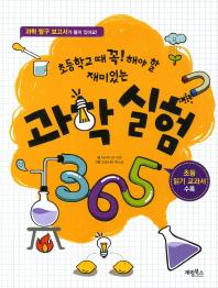 과학실험 365(초등학교 때 꼭 해야 할 재미있는)