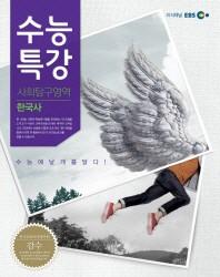 한국사(2013)(EBS 수능특강)