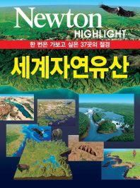 세계자연유산(Newton Highlight)
