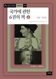 국가에 관한 6권의 책. 6: 재정 정의론(한국연구재단총서 학술명저번역 535)(양장본 HardCover)