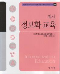 최신 정보화교육