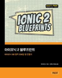 아이오닉 2 블루프린트