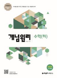 고등 수학(하)(2018 고1 적용)(개념원리)