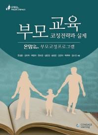 부모교육 코칭전략과 실제(온맘(On Mam) 부모교육 코칭시리즈)