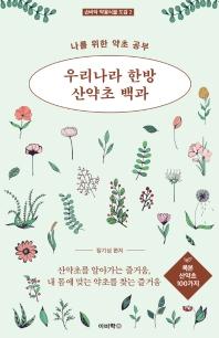 우리나라 한방 산약초 백과: 목본 산약초 100가지(손바닥 약용식물 도감 2)