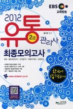 유통관리사 2급 최종모의고사(2012)(8절) [상태양호/405]