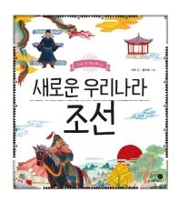 새로운 우리나라 조선(나의 첫 역사책 12)
