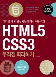 HTML5 CSS3 무작정 따라하기(따라만 해도 완성되는 웹사이트를 위한)(CD1장포함)