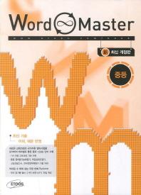 WORD MASTER(워드 마스터): 중등(2016)