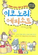 이코노리 에피소드(우화로 배우는 열두 살 경제학)