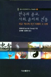 한국의 종교, 사회, 윤리의 전통(종교시민문화연구소 학술총서 5)(양장본 HardCover)