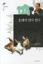 오태석 연극 연구(서강학술총서 25)(양장본 HardCover)