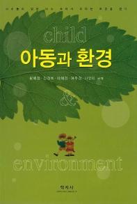 아동과 환경