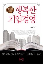 행복한 기업경영(성경으로 배우는)