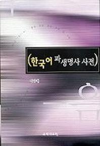 한국어 파생명사 사전