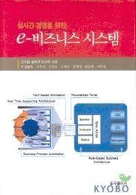 E-비즈니스 시스템