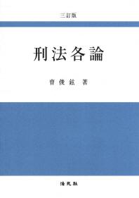 형법각론(3판)