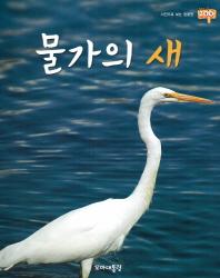 물가의 새(사진으로 보는 동물원 재미 Zoo 13)(양장본 HardCover)