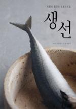 생선(2판)(양장본 HardCover)