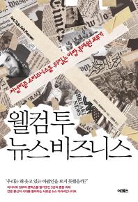 웰컴 투 뉴스비즈니스