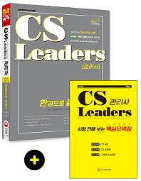 CS Leaders 관리사 한권으로 끝내기(2019)