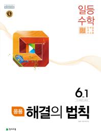 초등 수학 6-1(2020)(응용 해결의 법칙 일등)