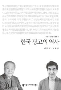 한국 광고의 역사(커뮤니케이션이해총서)