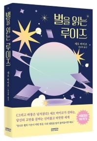 별을 읽는 루이즈(반양장)