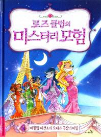 로즈 클럽의 미스터리 모험. 4: 에펠탑 패션쇼와 오페라 극장의 비밀(양장본 HardCover)