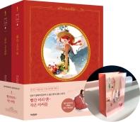 빨간 머리 앤+작은 아씨들 리커버 세트(인디고 아름다운고전 리커버 스토리 시리즈)(양장본 HardCover)(전2