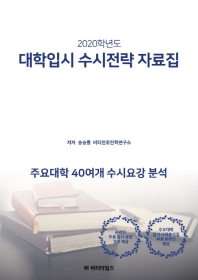 대학입시 수시전략 자료집(2020)