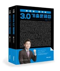 전한길 한국사 3.0 기출문제집 세트(2020)(전2권)
