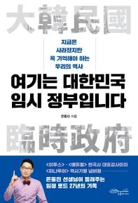 여기는 대한민국 임시 정부입니다