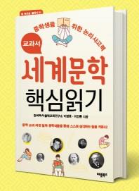 세계문학 핵심읽기