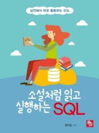 소설처럼 읽고 실행하는 SQL