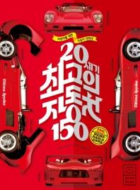 20세기 최고의 자동차 150