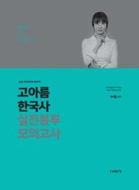 고아름 한국사 실전봉투 모의고사(2021)