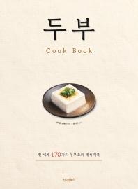 두부 Cook Book