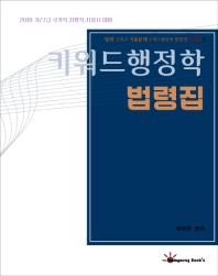 키워드행정학 법령집(2019)