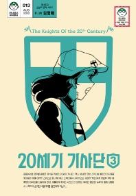 20세기 기사단. 3(마나문고 전설의 만화 시리즈 13)
