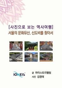 [사진으로 보는 역사여행] 서울의 문화유산, 신도비를 찾아서