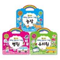 매직 스티커 가방 3종 세트(연두팡)(전3권)